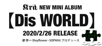 NEW MINI ALBUM2020/2/26 RELEASE【Dis WORLD】